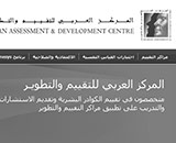 Arabian Assessment & Development Centre - Dubai